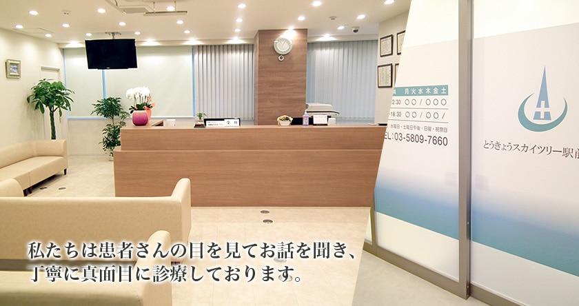 東京スカイツリー駅前内科,院内紹介